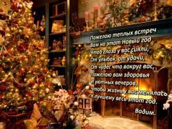 С Новым 2014 Годом! Подсказка =)